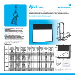 Страница из каталога продукции Classic Solution - экраны Apus