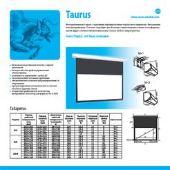 Страница из каталога продукции Classic Solution - экраны Taurus